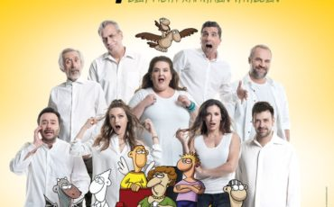 Ζωή Μετά Χαμηλών Πτήσεων στο θέατρο Ριάλτο