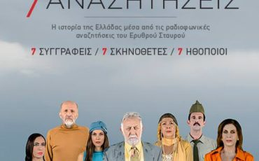7 Αναζητήσεις στο Δημοτικό Θέατρο Πειραιά