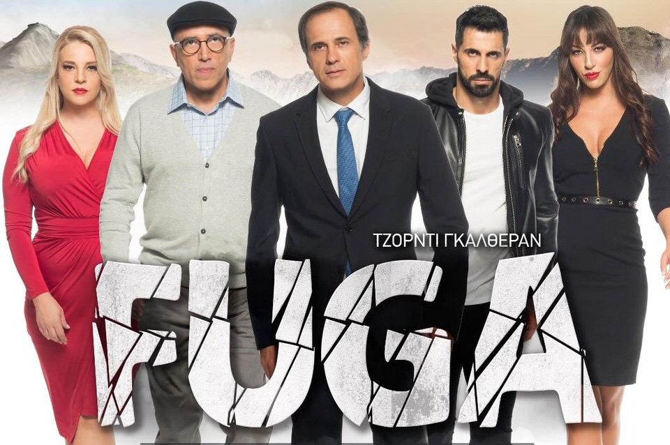 Fuga: Το μεγάλο κόλπο στο θέατρο Χυτήριο
