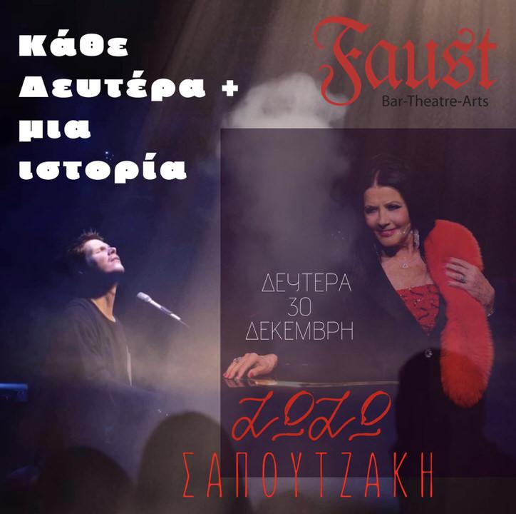 O Γιάννης Χριστοδουλόπουλος έχει καλεσμένη τη Ζωζώ Σαπουντζάκη στο Faust