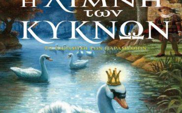Η λίμνη των Κύκνων στο θέατρο Βέμπο