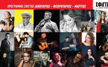 Μουσική Σκηνή Σφίγγα - Πρόγραμμα χειμερινής περιόδου 2020