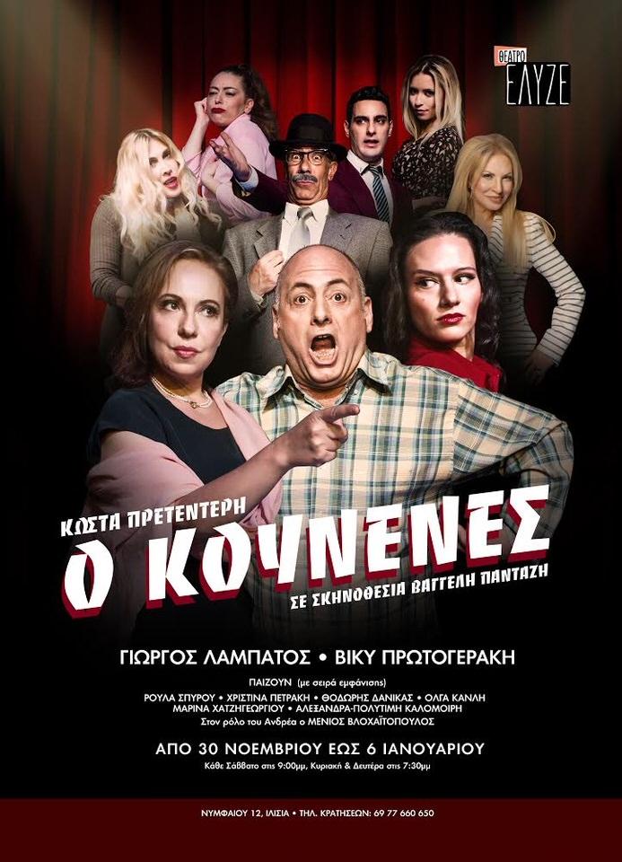 Ο Κουνενές στο θέατρο Ελυζέ