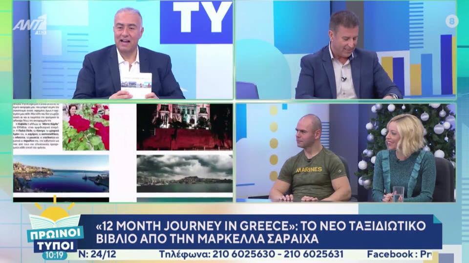 """Η Μαρκέλλα Σαράιχα παρουσιάζει το πρώτο της βιβλίο στον Αντ1 """"12th Month Journey in Greece"""""""