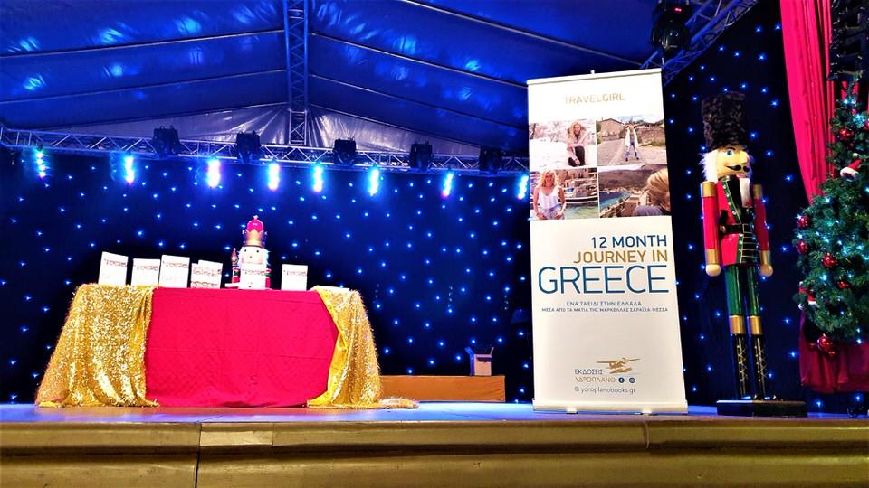Η παρουσίαση του 12 Month Journey In Greece στον Μύλο των Ξωτικών στα Τρίκαλα