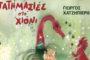 Πατημασιές στο χιόνι - Νέος δίσκος από τον Γιώργο Χατζηπιερή