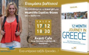 Η πρώτη παρουσίαση του βιβλίου του travelgirl.gr
