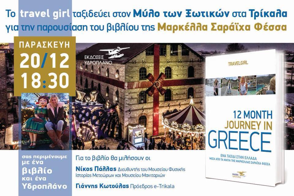 """Η παρουσίαση του 12th Month Journey In Greece"""" στον Μύλο των Ξωτικών"""