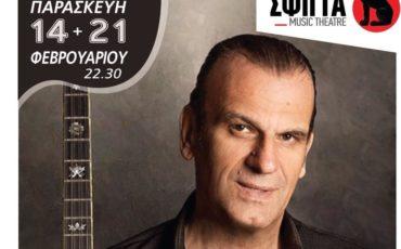 Ο Χρήστος Παπαδόπουλος στη μουσική σκηνή Σφίγγα