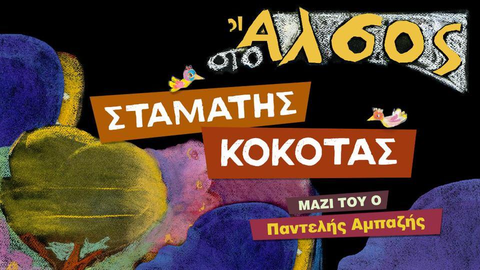 Ο Σταμάτης Κόκοτας για δύο εμφανίσεις στις 19 και στις 26 Ιανουαρίου στο Άλσος
