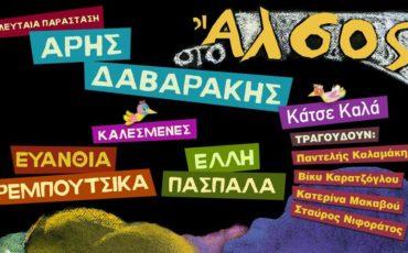 """Άρης Δαβαράκης """"Κάτσε καλά"""" Ι Τελευταία παράσταση Δευτέρα 27 Ιανουαρίου"""