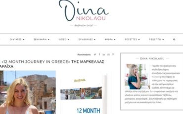 To 12 Month Journey In Greece στο Dinanikolaou.gr