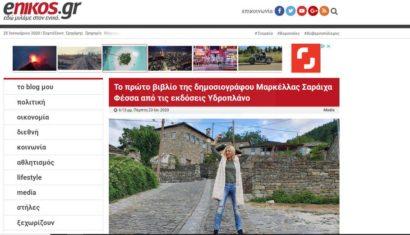 To 12 Month Journey In Greece στο enikos.gr