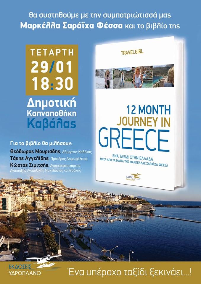 Η παρουσίαση του 12 Month Journey In Greece στην Καβάλα