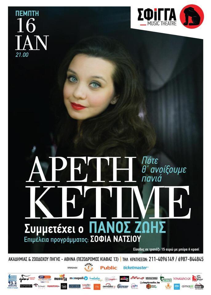 Η Αρετή Κετιμέ στη μουσική σκηνή Σφίγγα