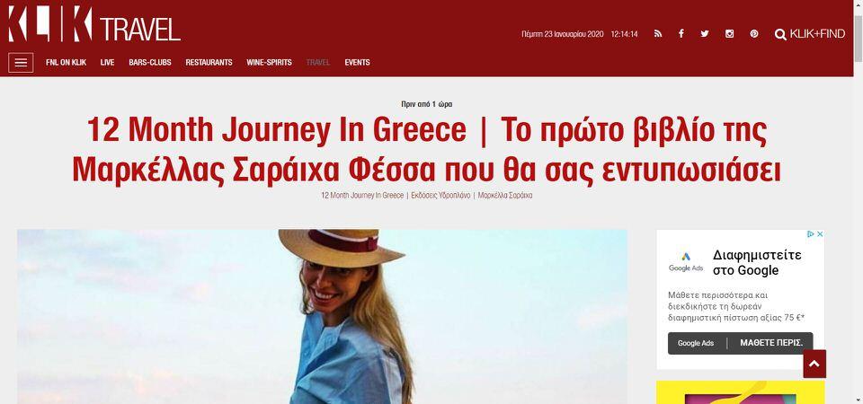 To 12 Month Journey In Greece στο Klikgr