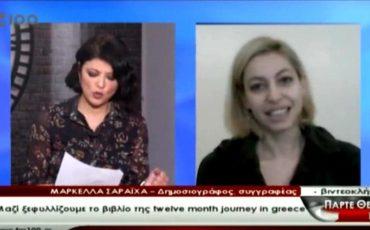 Η Μαρκέλλα Σαράιχα Φέσσα παρουσιάζει το πρώτο της βιβλίο στο TV100
