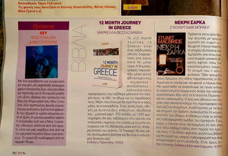 To 12 Month Journey In Greece στο MyTVMag