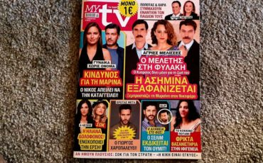 To 12 Month Journey In Greece στο MyTVMag