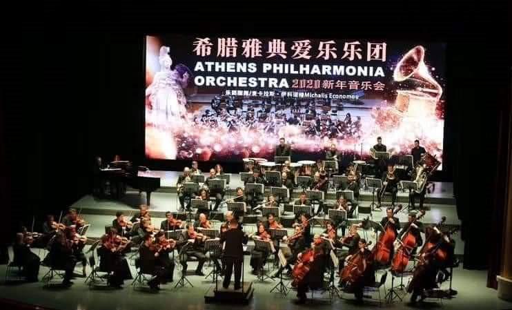 Μνημόνιο συνεργασίας της Φιλαρμόνιας Ορχήστρας Αθηνών με τη Συμφωνική Ορχήστρα του Πεκίνου