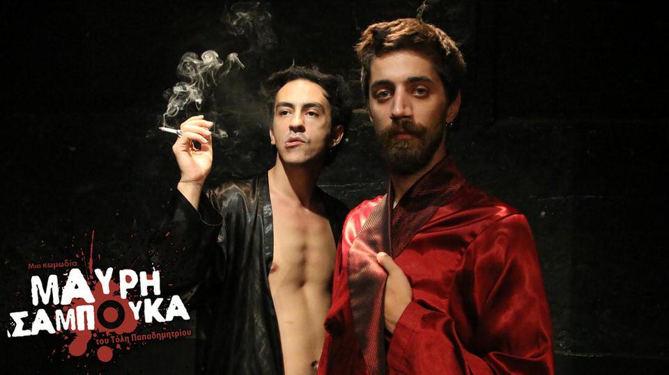 Η Μαύρη Σαμπούκα για τέταρτη χρονιά στο θέατρο Αλκμήνη