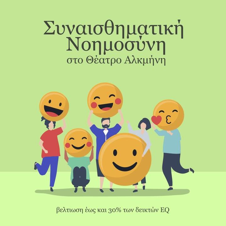 Βιωματικά σεμινάρια βελτίωσης Συναισθηματικής Νοημοσύνης στο θέατρο Αλκμήνη
