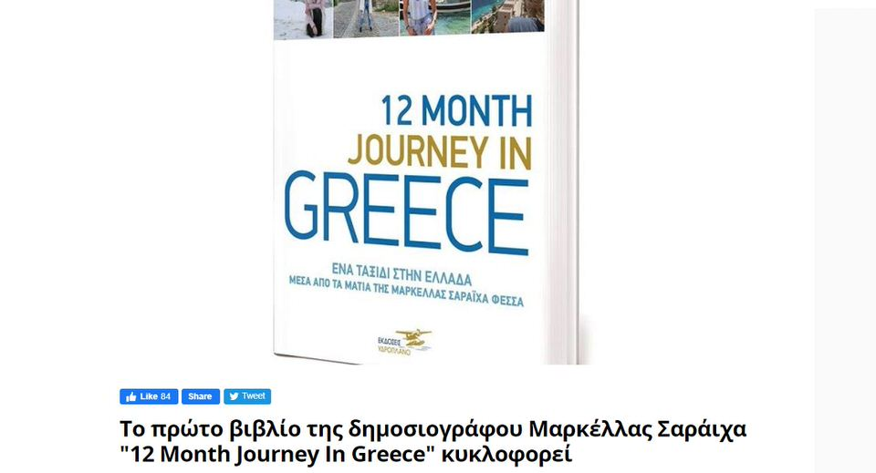 To 12 Month Journey In Greece στο Entertv.gr