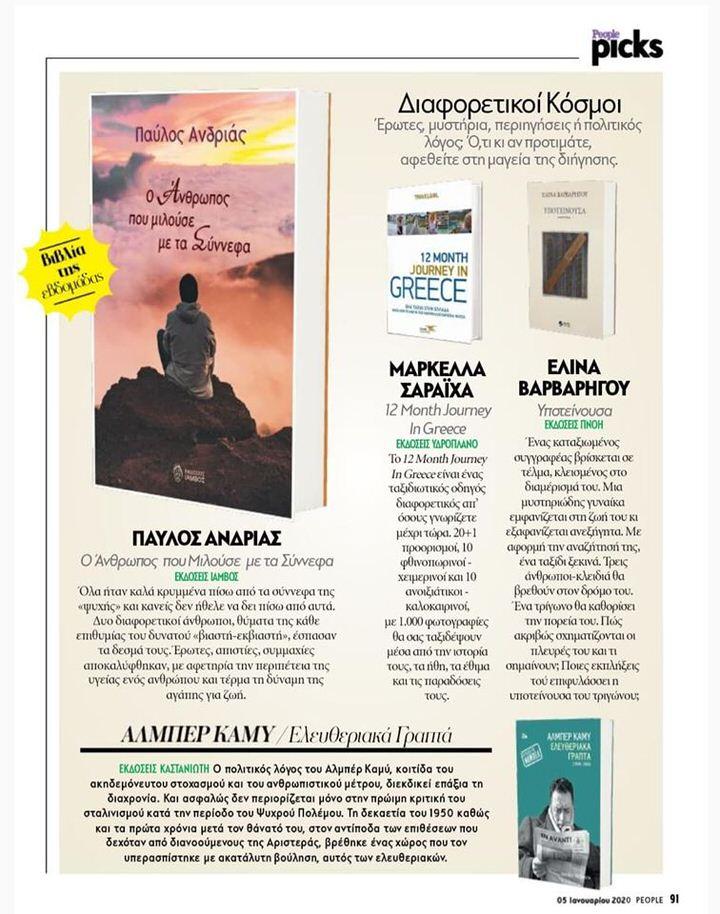 To 12 Month Journey In Greece στο περιοδικό People