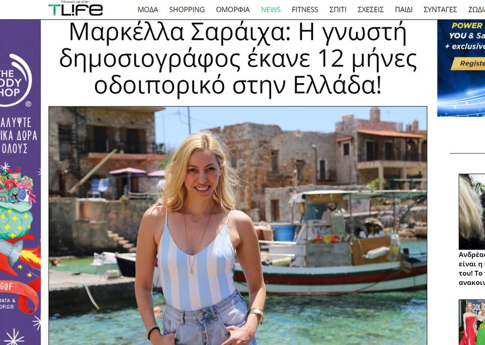 To 12 Month Journey In Greece στο Τlife