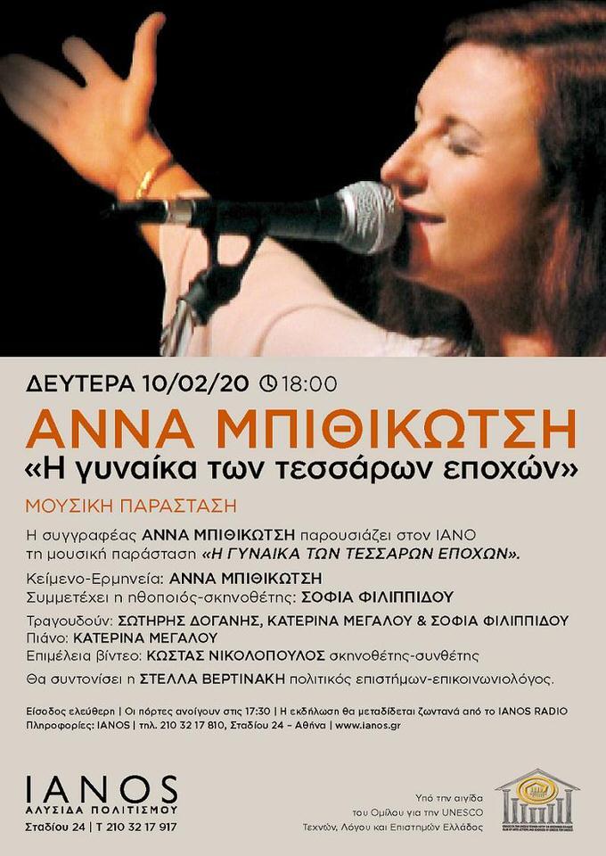 H Άννα Μπιθικώτση παρουσιάζει στον ΙΑΝΟ της Αθήνας τη μουσική παράσταση «Η γυναίκα των τεσσάρων εποχών»