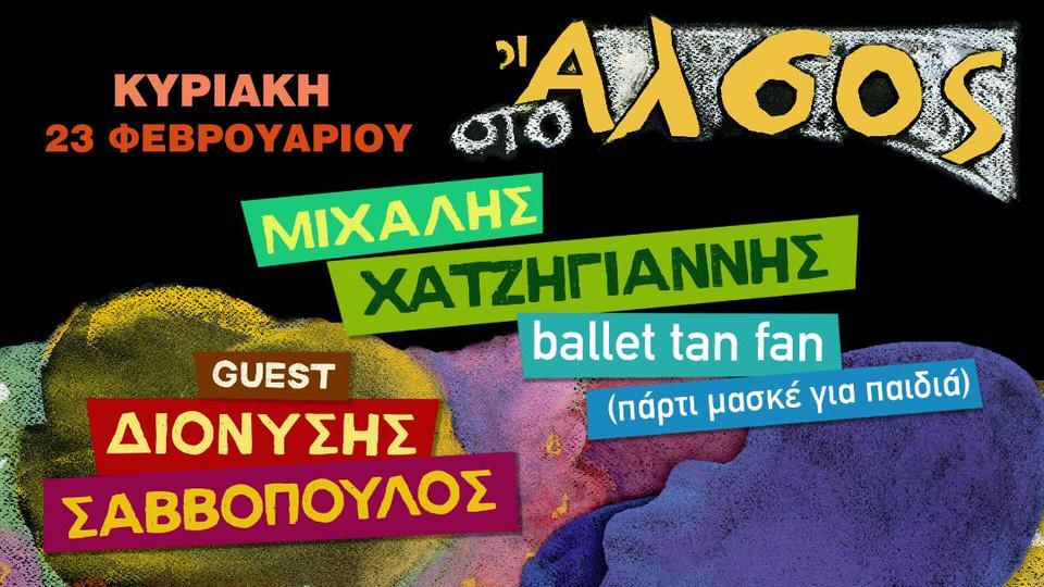 Ο Διονύσης Σαββόπουλος παρουσιάζει: ΜΙΧΑΛΗΣ ΧΑΤΖΗΓΙΑΝΝΗΣ Μπαλλ- ντ΄ανφάν