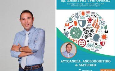 Παρουσίαση του βιβλίου του Δημήτρη Γρηγοράκη στον Ιανό την Πέμπτη 13 Φεβρουαρίου