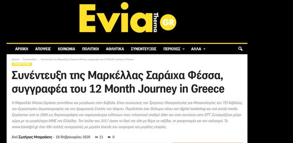 Συνέντευξη της Μαρκέλλας Σαράιχα Φέσσα, συγγραφέα του 12 Month Journey in Greece στο eviathema.gr
