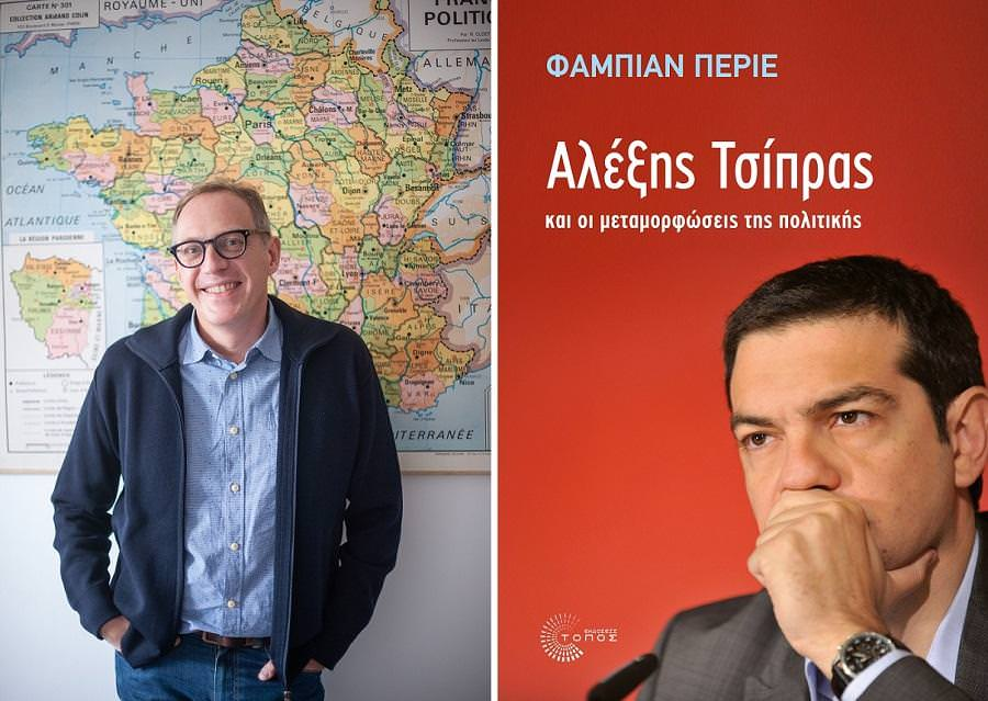 «Αλέξης Τσίπρας και οι μεταμορφώσεις της πολιτικής»: Παρουσίαση βιβλίου του Φαμπιάν Περιέ στον Ιανό