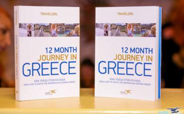 Βιβλιοπαρουσίαση του 12 Month Journey In Greece και γενέθλια