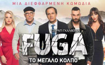 Η Fuga στο θέατρο Χυτήριο