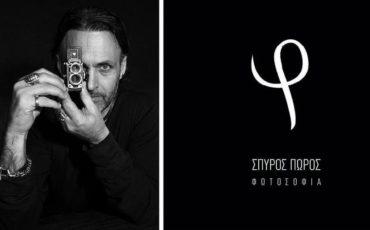 Φωτοσοφία: Η Αλυσίδα Πολιτισμού IANOS και οι εκδόσεις Κάκτος παρουσιάζουν το φωτογραφικό λεύκωμα του φωτογράφου Σπύρου Πώρου