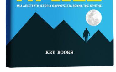 Γεννημένοι Ήρωες: Κυκλοφορεί από την Key Books