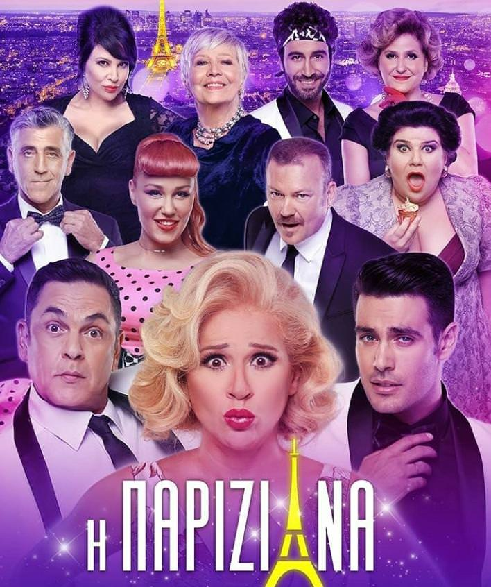 Η Παριζιάνα στο θέατρο Broadway