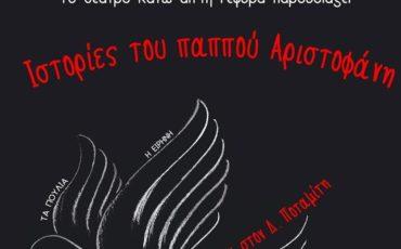 Ιστορίες του παππού Αριστοφάνη του Δημήτρη Ποταμίτη στο Θέατρο Κάτω από τη Γέφυρα