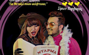 «…ΚΑΙ ΜΕΤΑ ΕΡΩΤΕΥΤΗΚΑΝ»: Μια pop-κωμωδία στο θέατρο Αλκμήνη