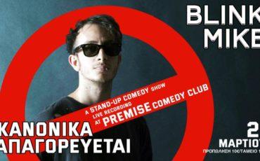 Κανονικά Απαγορεύεται: Νέα παράσταση στο Premise Comedy Club