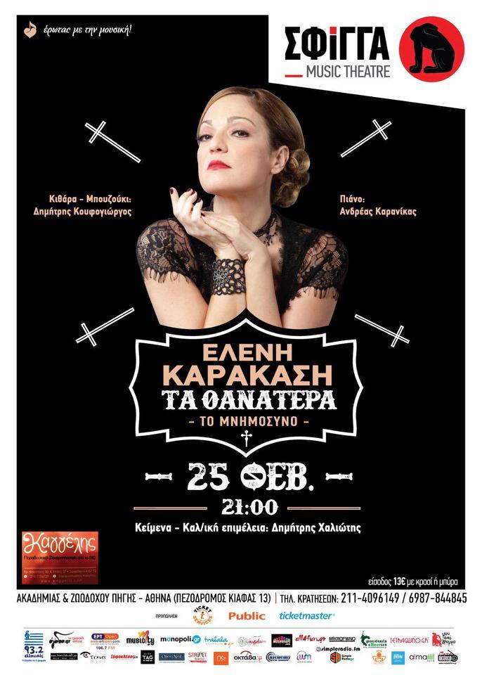 Ελένη Καρακάση: Τρία χρόνια μετά «Τα θανατερά-Κηδεία μετά μουσικής» η πολυσυζητημένη μουσική παράσταση επιστρέφει στη Σφίγγα