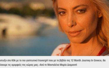 Συνέντευξη στο KLIK Magazine: Mαρκέλλα Σαράιχα Φέσσα | Πρέπει να ζούμε την κάθε μέρα σαν να είναι η τελευταία