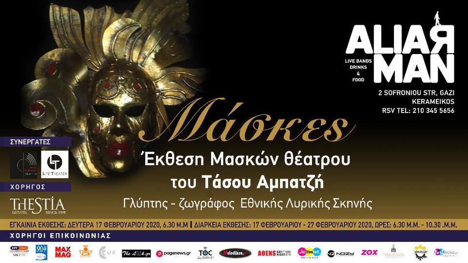 Η Έκθεση «Μάσκες» του Τάσου Αμπατζή, παρουσιάζεται στο A Liar Man