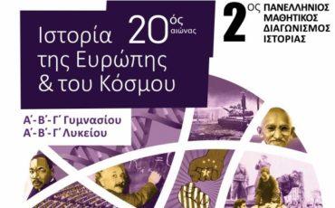 """2ος Πανελλήνιος Μαθητικός Διαγωνισμός Ιστορίας στο Κέντρο Πολιτισμού """"Ελληνικός Κόσμος""""!"""