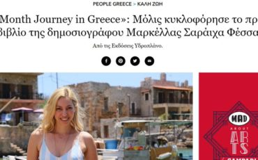 To «12 Month Journey in Greece» στο PeopleGreece