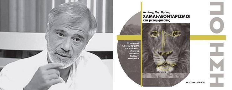 Παρουσίαση βιβλίου ποίησηςτουΑντώνη Μ. Πρέκα«Χαμαι-Λεονταρισμοί καί μεταμφιέσεις»
