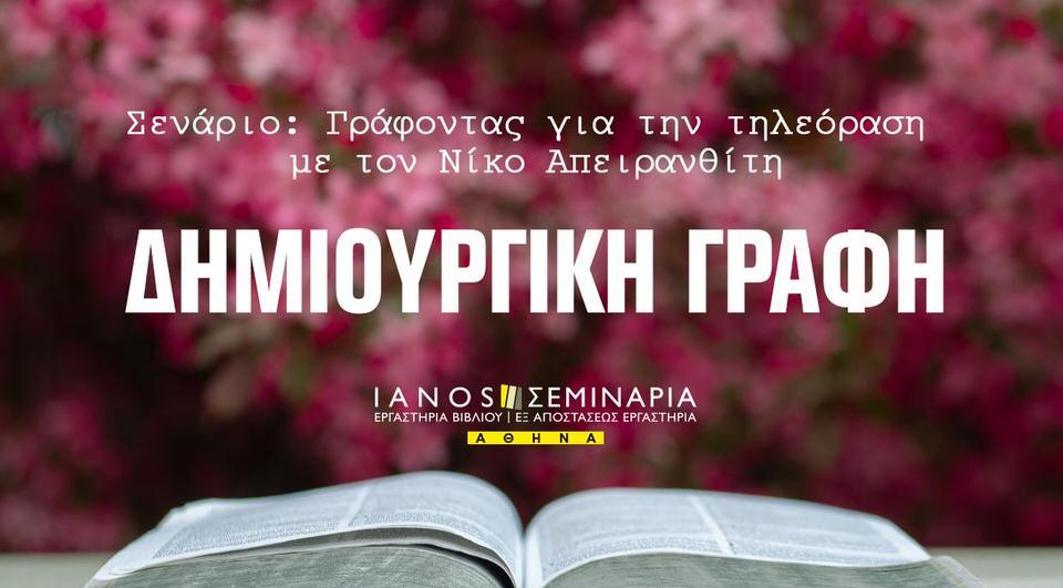 Ianos: Τα Σεμινάρια Δημιουργικής Γραφής ξεκίνησαν!
