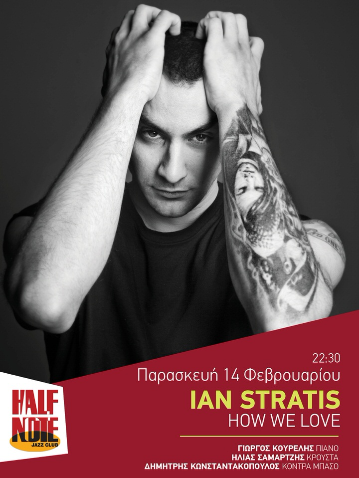 "Ian Stratis: ""How we love"" στο Half Note στις 14 Φεβρουαρίου"
